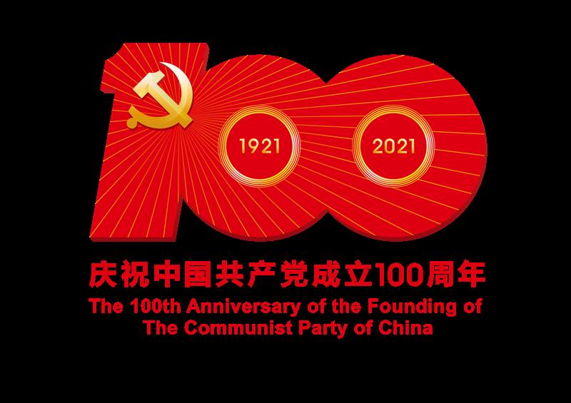 中国共产党成立100周年庆祝活动标识_副本.png